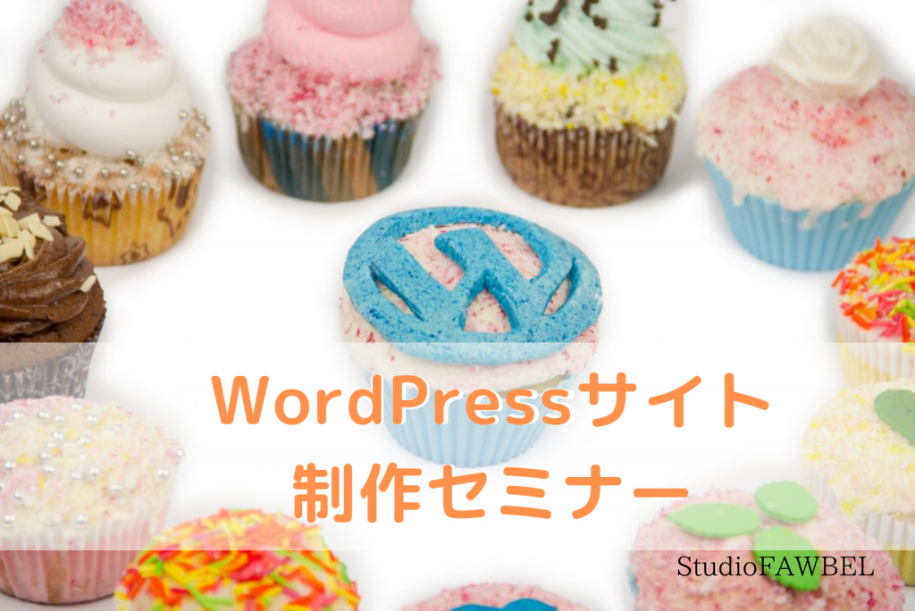 WordPressサイト 制作セミナー