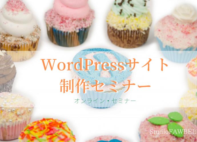 WordPressサイト制作セミナー