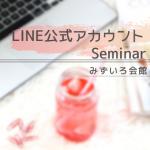 LINE公式アカウントセミナー